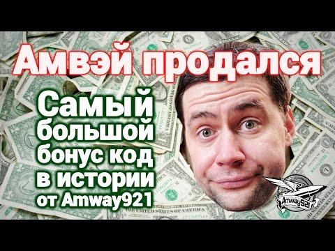 Амвэй продался - Самый большой бонус код в истории от Amway921