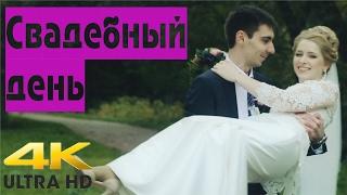 Видео свадебного дня. 4k  Москва. Подмосковье.