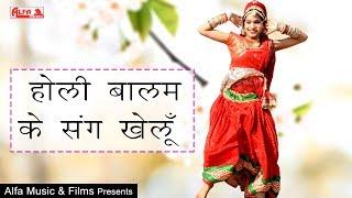 होली बालम के संग खेलू | Rajasthani Holi Song | Alfa Music & Films