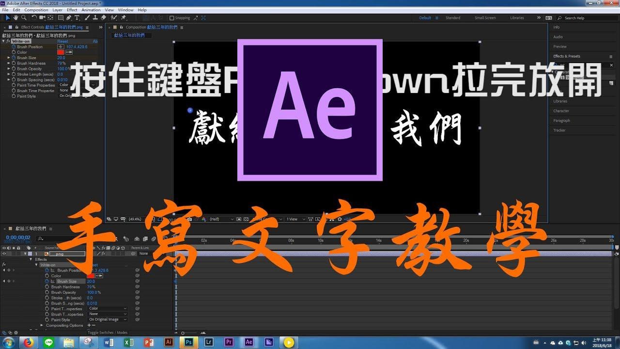 【AE教學】手寫文字特效 - YouTube