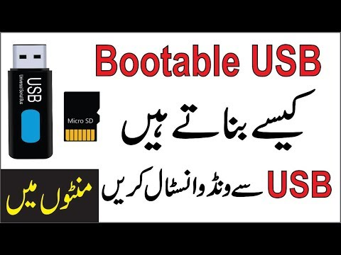 How To Create Bootable Usb In Urdu/Hindi | How To Install Windows From Usb