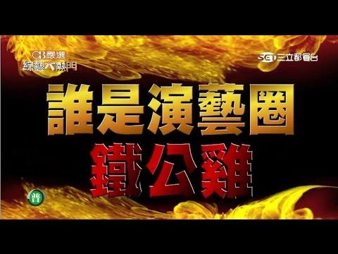 【咕咕咕~誰是演藝圈最摳鐵公雞?】20150624綜藝大熱門【完整版】