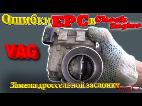 Ошибки EPC и Check Engine P0121 и P1171 на VAG  Замена дроссельной заслонки .Часть2.