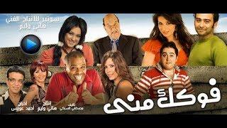 الفيلم المصري الكوميدي فكك مني جودة عالية Film Fokak Menni HD