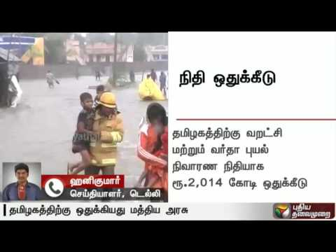 Tamil Nadu gets meagre Rs 2014 crore as Varadah relief aid | Details