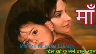Mai Re Mai Teri Chunariya Lahraye  Latest Heart Touching Song  2019 By Deepak Kumawat