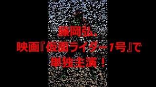 俳優の藤岡弘、が特撮ドラマ「仮面ライダー」シリーズの生誕45周年を記...