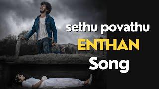 sethu povathu enthan udambu mattum song || whatsapp status Tamil