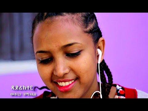 Mulualem Takele ft Gildo Kasa - Hamelmalo - New Ethiopian Music 2016