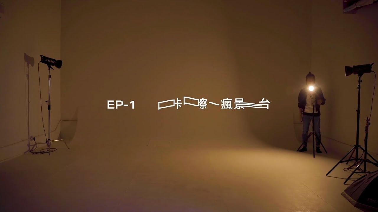 【🎬線上節目🎬】《舞影・冒蹤 ▶️第1集→咔嚓~ 瘋景台》﹝粵語主講﹞Into the Choreo-/Photo-graphy Ep1