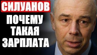 Силуанов рассказал почему у него зарплата 1,7 млн!