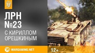 Лучшие Реплеи Недели #23 Месть артиллерии [World Of Tanks]