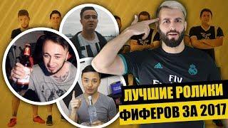 ЛУЧШИЕ РОЛИКИ ФИФЕРОВ ЗА 2017