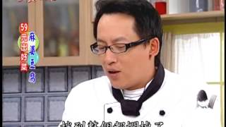 阿基師59元出好菜_麻婆豆腐料理食譜