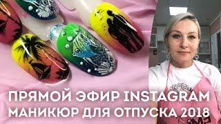 Маникюр в отпуск!⛵Рисуем пальму, парочку, рыбку ⚓Запись прямого эфира Екатерины Мирошниченко