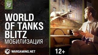 WORLD OF TANKS BLITZ. Мобилизация