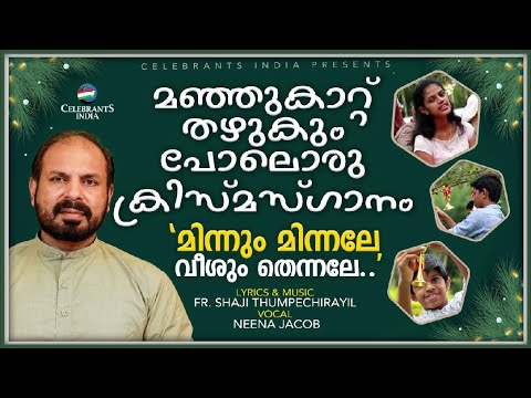 Minnum Minnale  | New Christmas Song | Fr. Shaji Thumpechirayil | Santa Claus