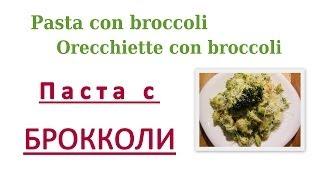 Итальянская Кухня -Паста с брокколи овощи рецепт итальянский макароны Pasta con orecchiette