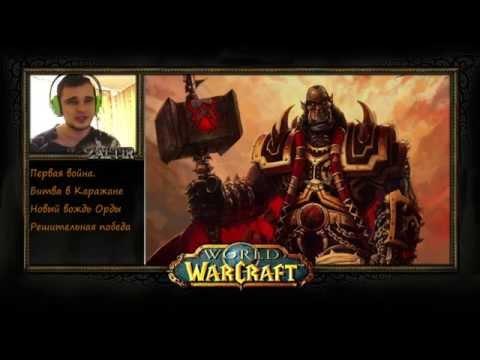 История WarCraft с Зальтиром (ч.10) Первая Война