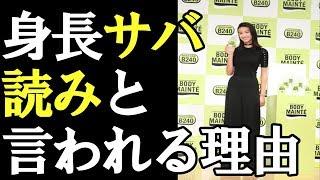 【Kōki,】公称「身長170センチ」がサバ読みと言われる理由 kōki, 検索動画 42