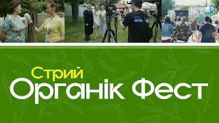 Органік-Фест у місті Стрий