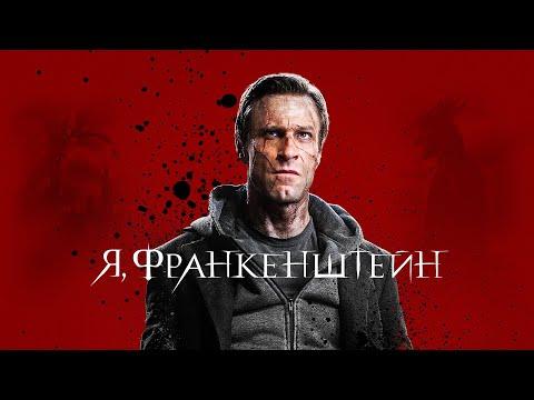 Я, Франкенштейн (Фильм 2013) Фэнтази, боевик, приключения - Видео онлайн