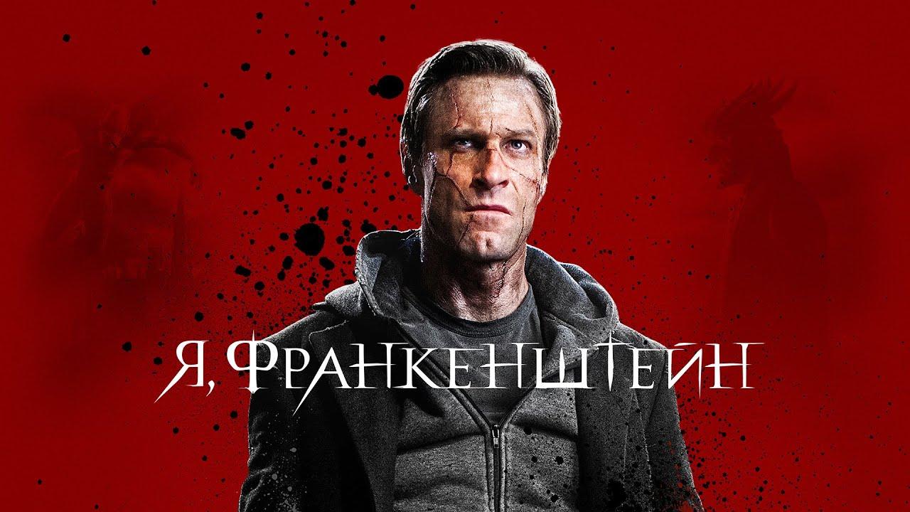 Я, Франкенштейн (Фильм 2013) Фэнтази, боевик, приключения
