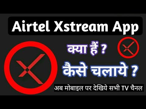 Airtel Xstream App क्या है और इसे कैसे चलायें || How To Use Airtel Xstream App Step By Step In Hindi