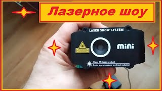 Обзор лазерной светомузыки с алиэкспресс ESHINI Holiday Stage Effect Light   LASER SHOW SYSTEM mini