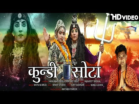 Kundi Sota | Latest Haryanvi Shiv Parwati DJ Dance Songs 2017 | Hanuman Trisuldhri Art Group