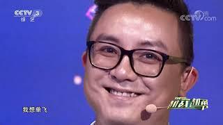 [越战越勇]夫妻组合出道 如今妻子突然要单飞| CCTV综艺 - YouTube