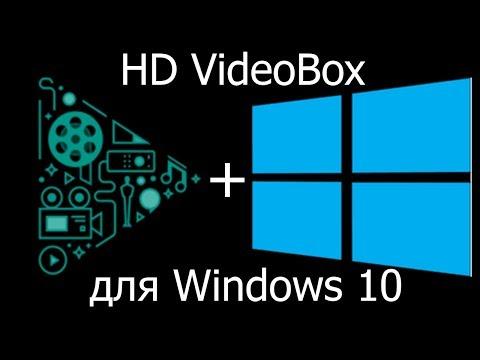 """HD VideoBox 2019 для Windows (FS клиент). Бесплатный онлайн """"кинотеатр"""". 3 способа установки."""