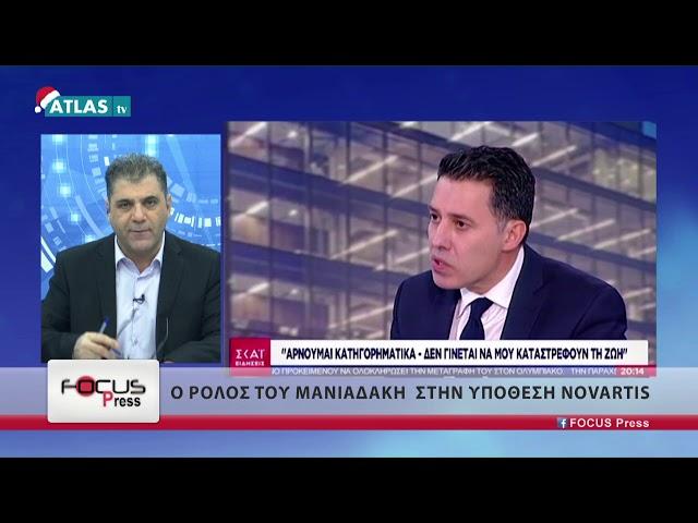 FOCUS PRESS ΜΕΡΟΣ 1 - 4-1-2019 - ΧΑΡΙΣΗΣ, ΜΠΙΚΟΣ, ΒΑΛΑΝΗ