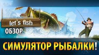 🐟Как играть в Let's Fish (Летс Фиш) 🦈 На рыбалку — обзор симулятора рыбалки 🔥