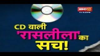 छत्तीसगढ़ के मंत्री का सेक्स सीडी स्कैंडल, SEX CD SCANDAL OF CHHATTISGARH'S MINISTER !! AAP KI BAAT