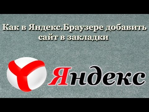 Как в Яндекс.Браузере добавить сайт в закладки (2017)