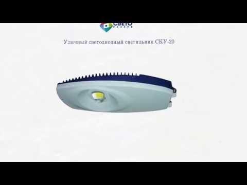 Характеристики качественного светодиодного светильника СКУ-20, 20 Вт, 2000 Лм, 5000-6000 К, 65 IP