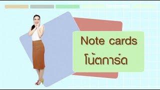 อัจฉริยะเรียนสนุก การทำ Note Cards 04