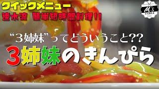 #15 3姉妹のきんぴら #おすすめ #料理 #簡単