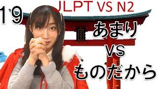 Learn Japanese JLPT N2 文法 #19「ものだからVSあまり」 thumbnail