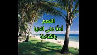 أجمل أدعية الشيخ ادريس أبكر(اللهم أعنّا على الدنيا بالقناعة وعلى الدين بالطاعة)