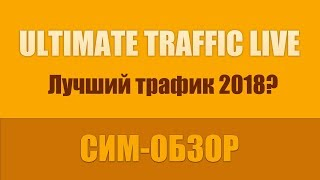 Ultimate Traffic Live | Сим-Обзор