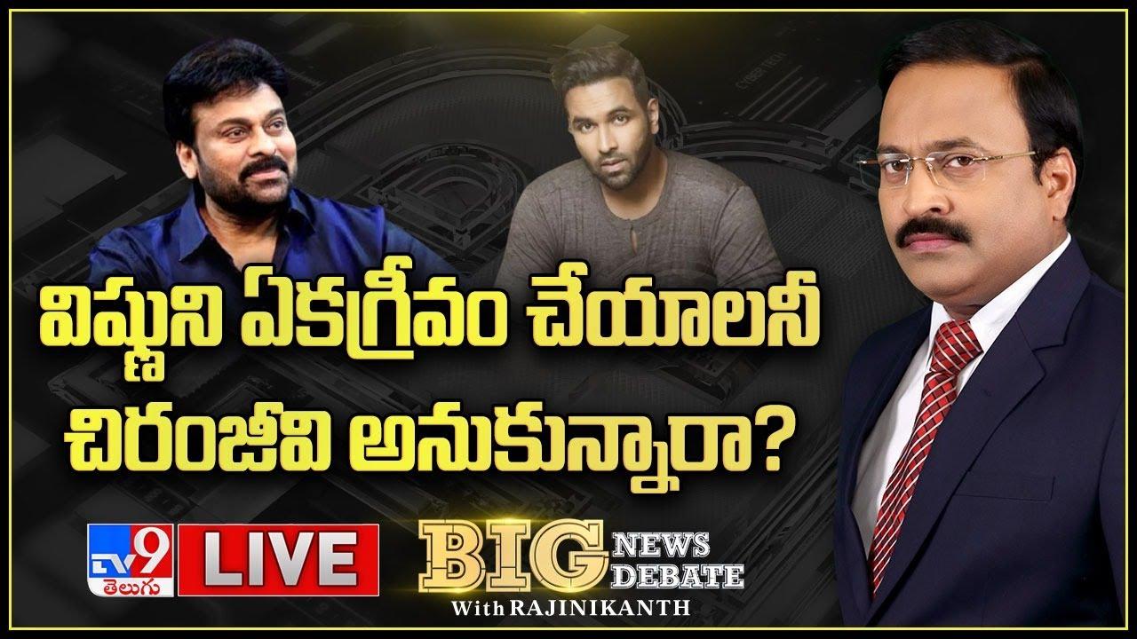 Big News Big Debate LIVE : మంచు విష్ణుని ఏకగ్రీవం చేయాలనీ చిరంజీవి అనుకున్నారా?    Rajinikanth TV9