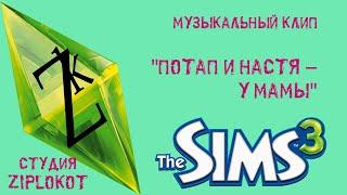 The Sims 3 - Потап и Настя – У мамы [клип]