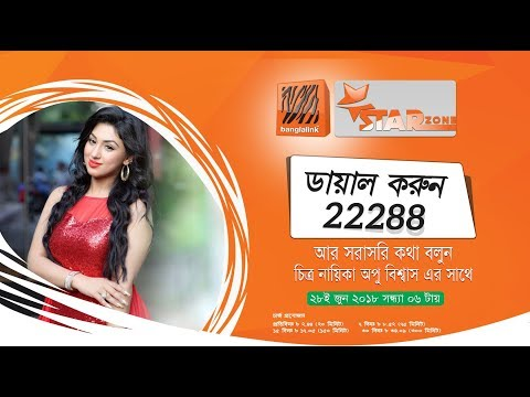 Apu Biswas is coming on Banglalink StarZone. 22288