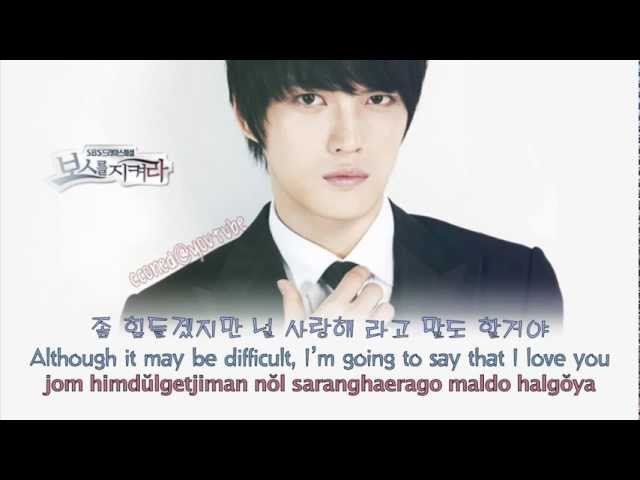Jaejoong- I'll Protect You [Eng/Rom] 지켜줄께