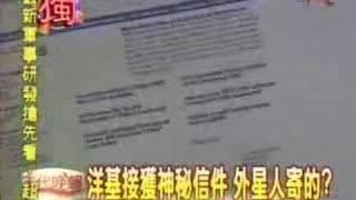 台灣的注音文!! 美國FBI也難解~ thumbnail