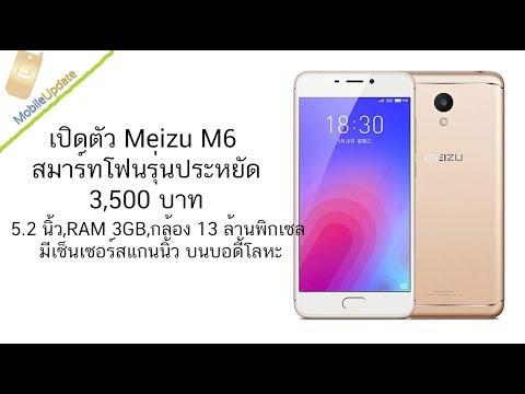 เปิดตัว Meizu M6 ราคา 3,500 บาท จอ 5.2 นิ้ว,RAM 3GB, กล้อง 13 ล้านพิกเซล และมีสแกนนิ้วบนบอดี้โลหะ