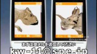 KYORYU WAKUSEI-(Planet of the Dinosaurs) This is TVCM for Sony Pictures Mobile site.