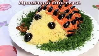 Салат Ежик! Красивый праздничный салат Ежик рецепт просто объедение!